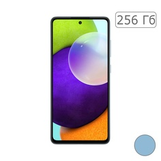 Galaxy A52 256Gb Blue/Голубой (RU)