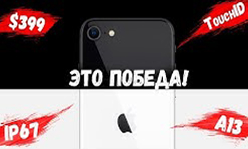 iPhone SE 2020 ОФИЦИАЛЬНО - A13, IP67, TouchID 2.0 / Это победа