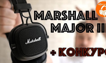 Marshall Major III/Bluetooth | Первый обзор